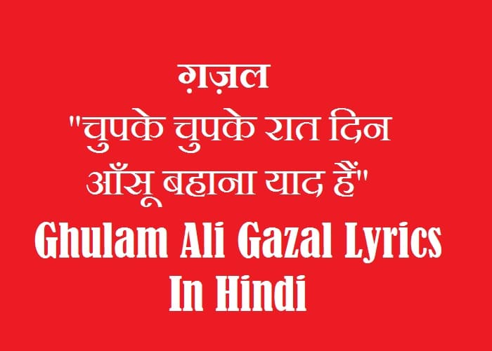 Ghulam Ali Gazal Lyrics In Hindi