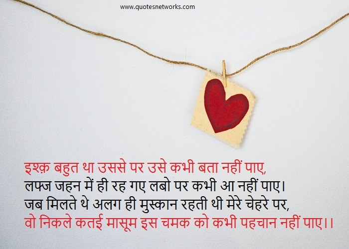 Hindi Quotes - Ishq Bahut Thaa Usse Par Use Kabhi Bataa Nahin Paye