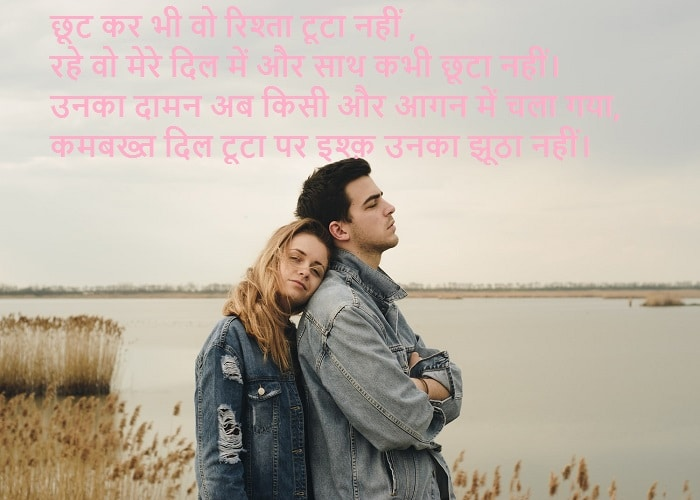 Love Quotes - Chhut Kar Bhi Vo Rishtaa Tutaa Nahin_Quotesnetworks