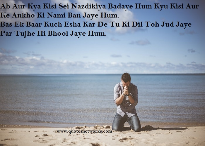 Love Sad Quotes_Ab Aur Kya Kisi Sei Nazdikiya Badaye Hum_Quotesnetworks
