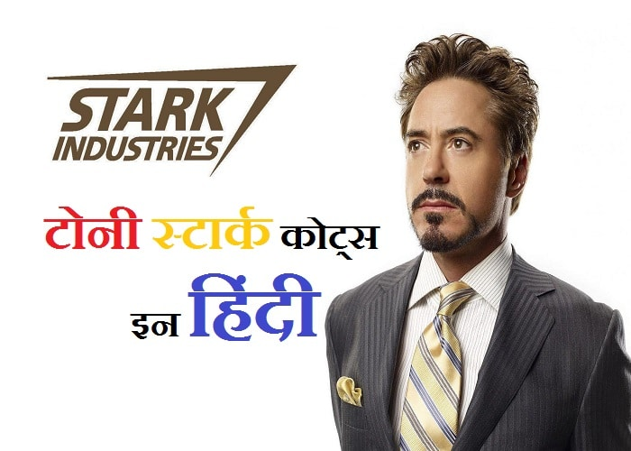 Tony Stark Quotes In Hindi_Pic Credits_Google_wallpapercave_Quotes Networks