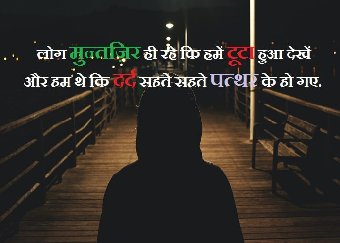 Dard Best Quotes For All Time_Quotes Networks