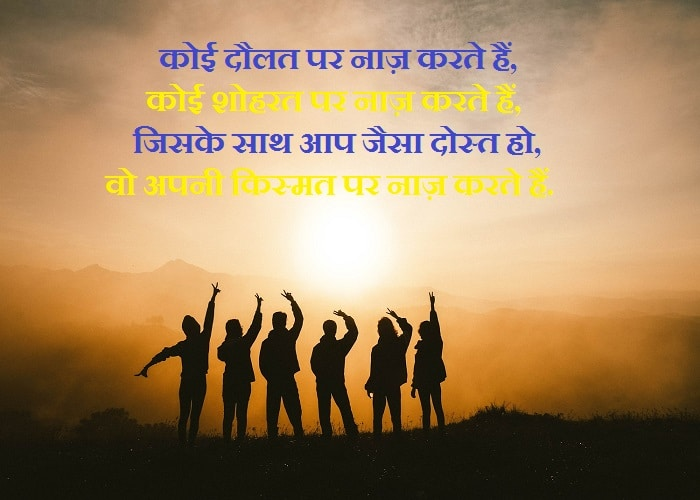 Dosti Status In English In Hindi_Quotes Networks