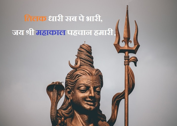 Mahakal Photo A Unique Collection of Load Shiv