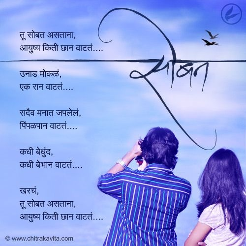 Married Life Husband Wife Quotes In Marathi-1_Image Source Google