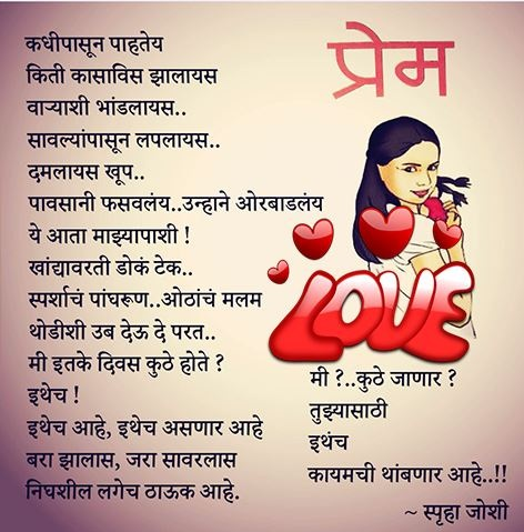 Married Life Husband Wife Quotes In Marathi-3_Image Source Google