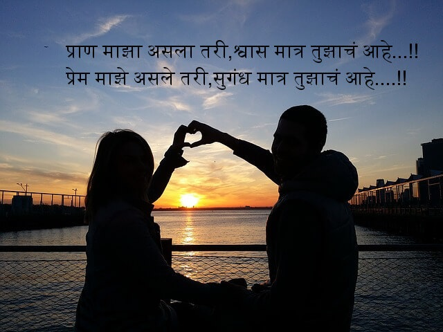 Married Life Husband Wife Quotes In Marathi-4_Image Source Google