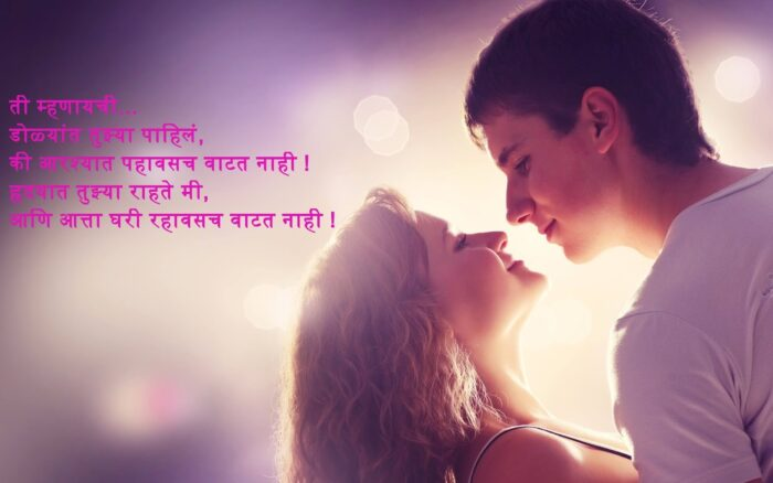 Married Life Husband Wife Quotes In Marathi-7_Image Source Google