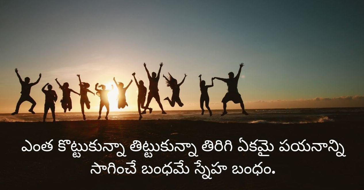 Love And Friendship Inspirational Quotes In Telugu